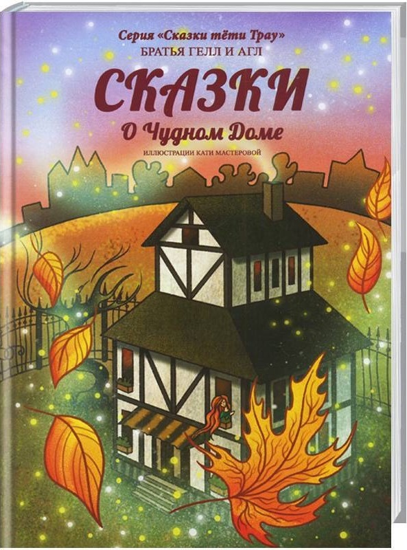 Купить Сказки о чудном доме: сказки, Саммит-книга
