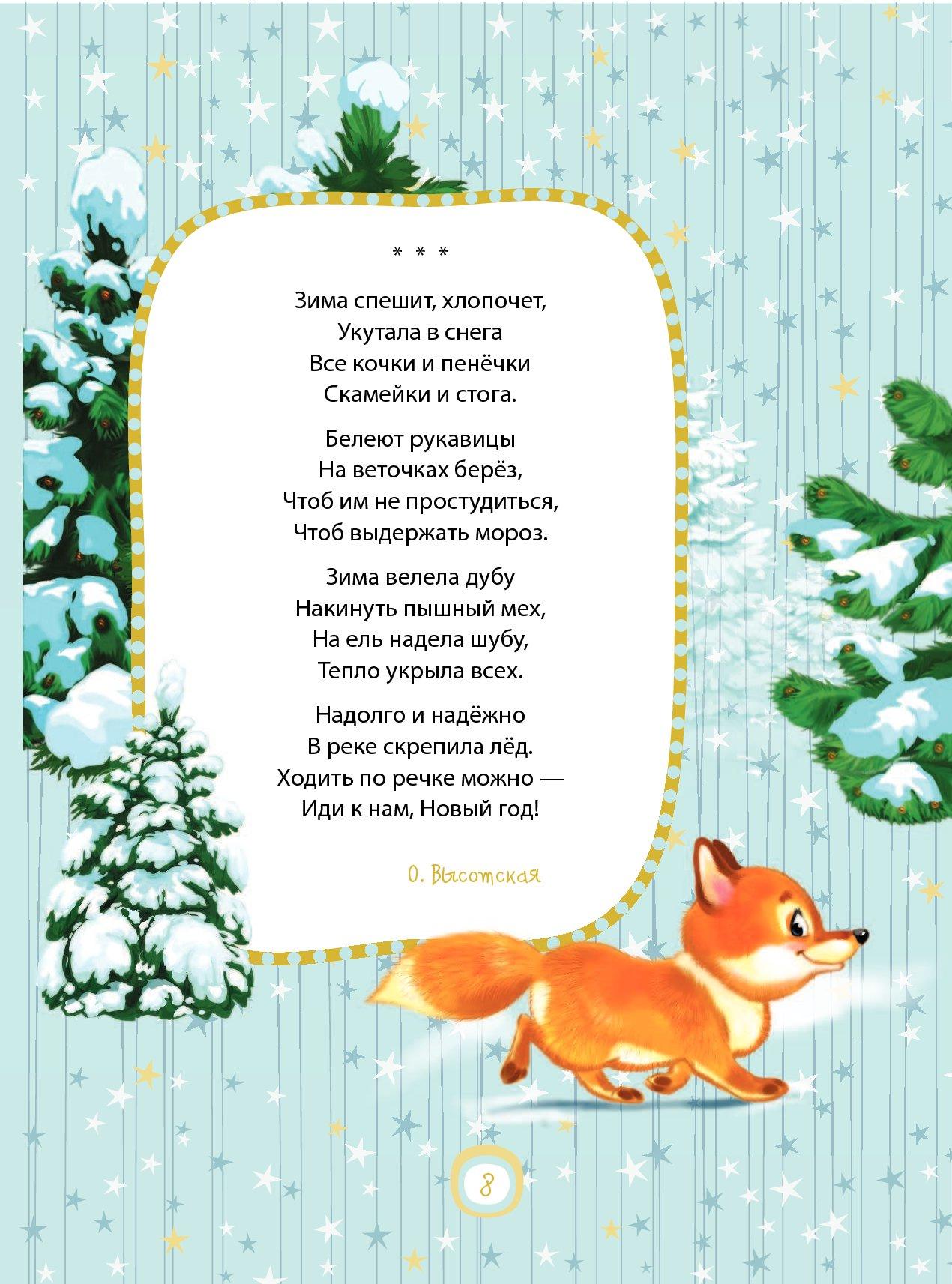 Зимние новогодние стихи классиков