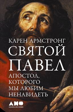 Купить Святой Павел: Апостол, которого мы любим ненавидеть, Альпина Паблишер