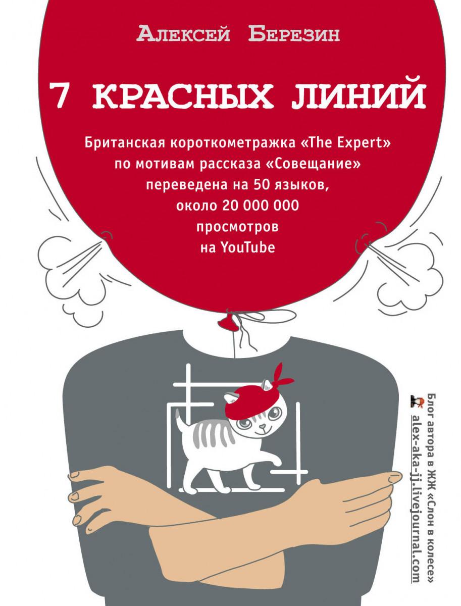 АСТ / 7 красных линий