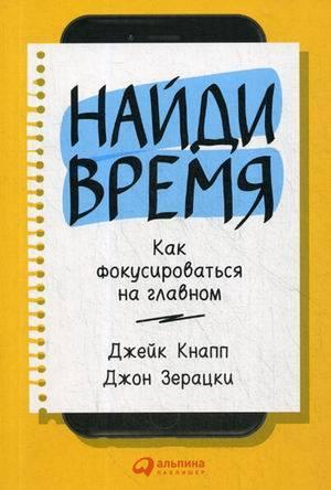 Купить Книги по саморазвитию и мотивации, Найди время: Как фокусироваться на главном, Альпина Паблишер
