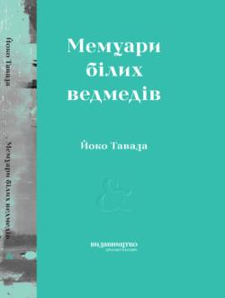Купить Проза, Мемуари білих ведмедів, Видавництво Видавництво