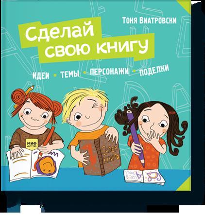Купить Увлекательный досуг для детей, Сделай свою книгу, Манн, Иванов и Фербер