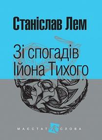 Купить Зі спогадів Ійона Тихого : роман. (МАЛ.Ф.), Навчальна книга Богдан