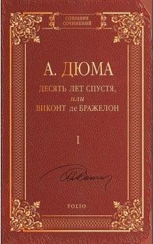 Купить Десять лет спустя, или Виконт де Бражелон т.1, Фолио