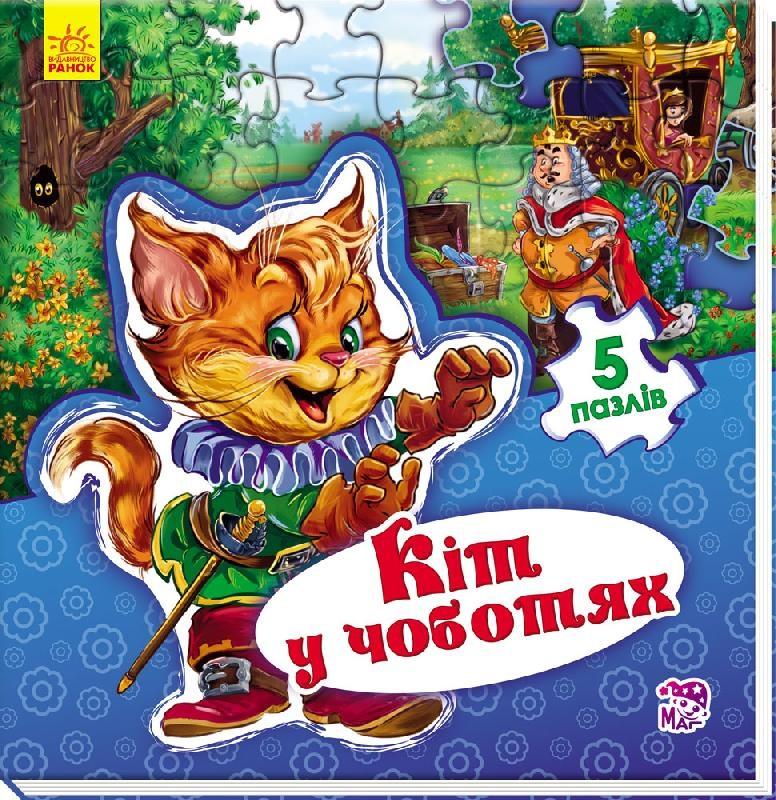 Купить Світ казки : Кіт у чоботях, Ранок