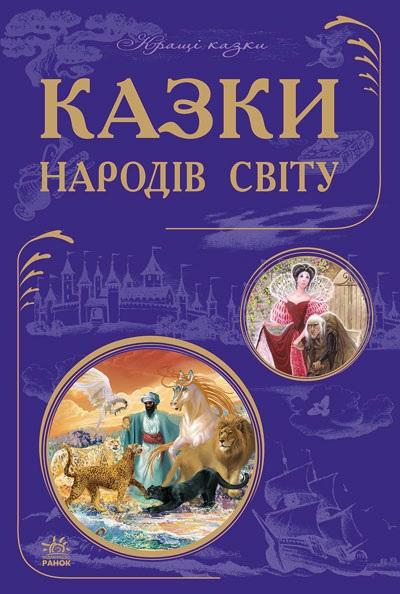 Купить Кращі казки : Казки народів світу (у), Ранок