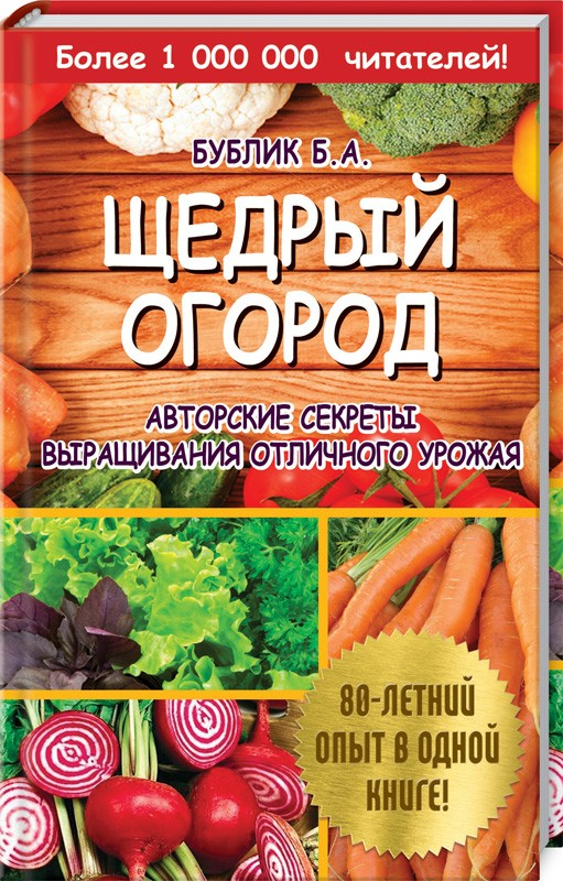 Купить Щедрый огород. Авторские секреты выращивания отличного урожая, Клуб Семейного Досуга