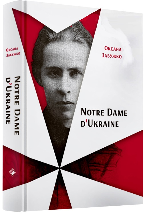 Купить Notre Dome D'Ukraine: українка в конфлікті міфології, Комора