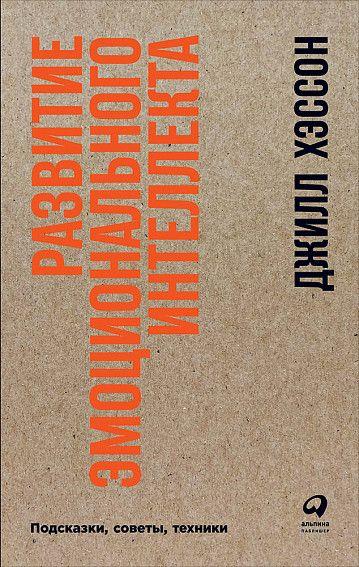 Книги по саморазвитию и мотивации, Развитие эмоционального интеллекта: Подсказки, советы, техники, Альпина Паблишер  - купить со скидкой