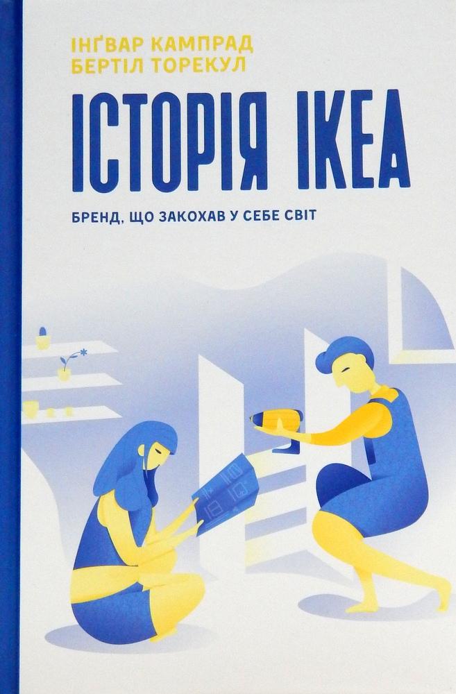 купити книгу історія Ikea бренд що закохав у себе світ бертіл