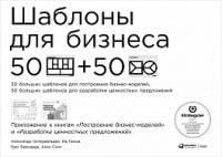 Купить Бизнес-книги, Шаблоны для бизнеса: 50 отрывных шаблонов большого формата для построения бизнес-моделей, для разработки ценностных предложений (обложка), Альпина Паблишер
