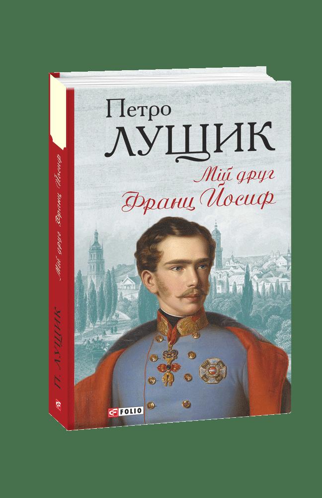 Купить Исторический роман, Мій друг Франц Йосиф, Фолио