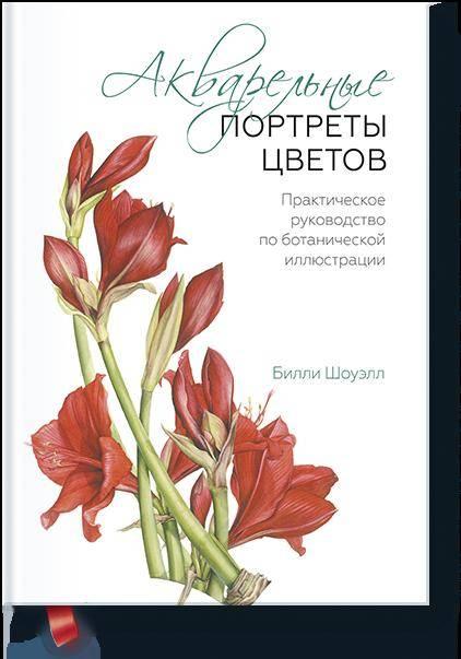 Купить Изобразительное искусство, Акварельные портреты цветов. Практическое руководство по ботанической иллюстрации, Манн, Иванов и Фербер