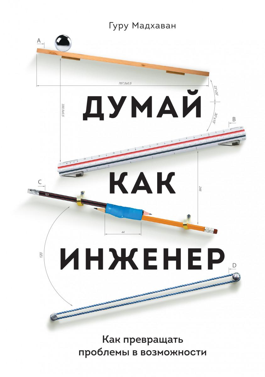 Купить История, политика, Думай как инженер. Как превращать проблемы в возможности, Манн, Иванов и Фербер