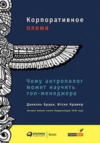 Купить Бизнес-книги, Корпоративное племя: Чему антрополог может научить топ-менеджера, Альпина Паблишер