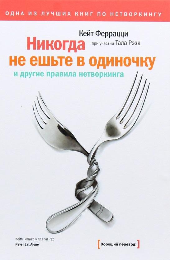 Купить Книги по саморазвитию и мотивации, Никогда не ешьте в одиночку и другие правила нетворкинга, Манн, Иванов и Фербер
