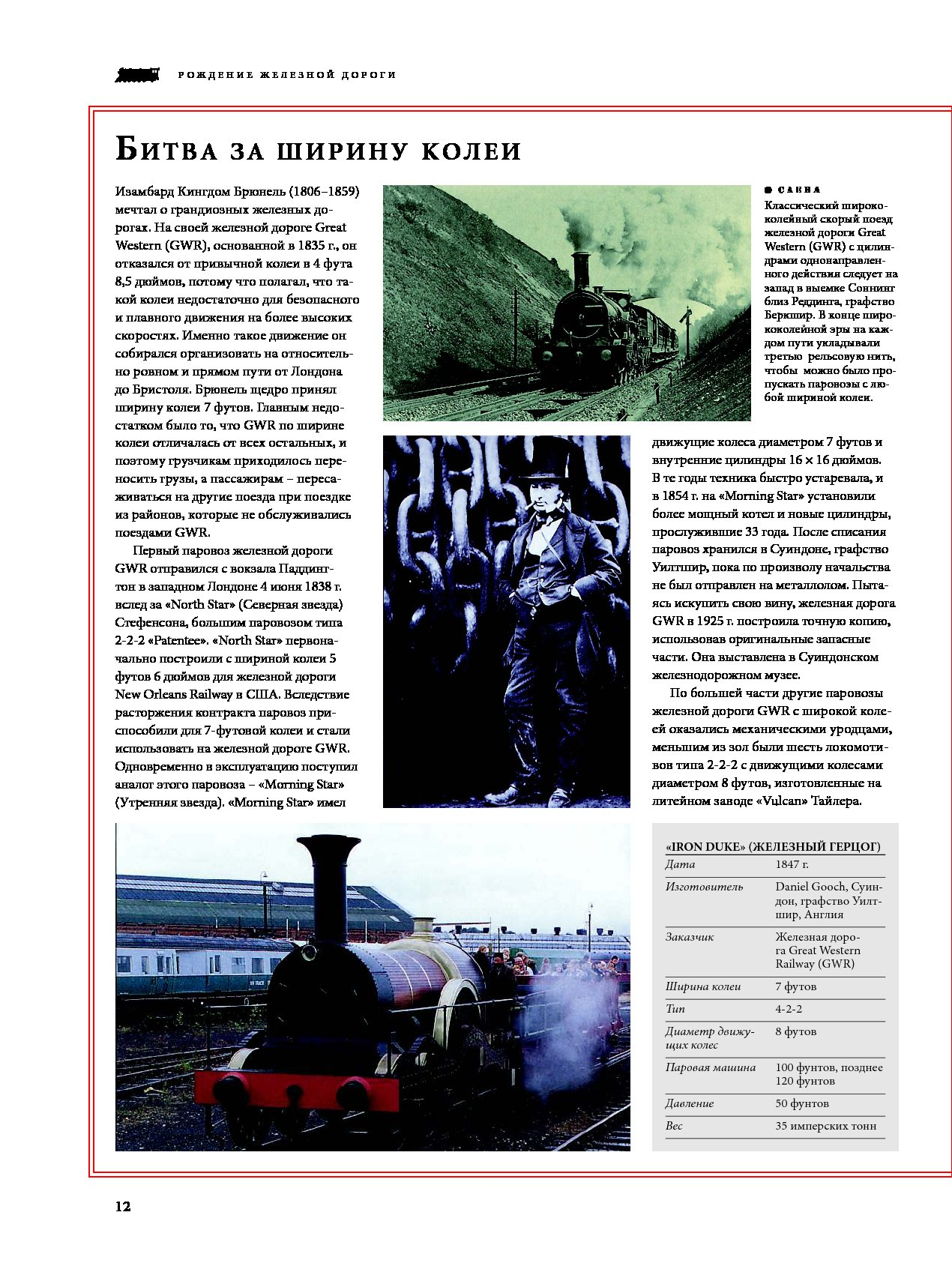 Иллюстрация 1 из 25 для паровозы и локомотивы. Большая.