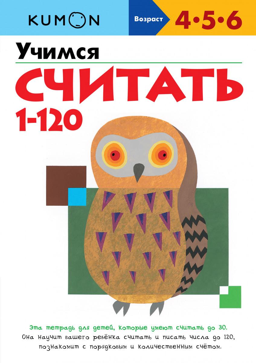 Купить Учимся считать от 1 до 120 KUMON, Манн, Иванов и Фербер