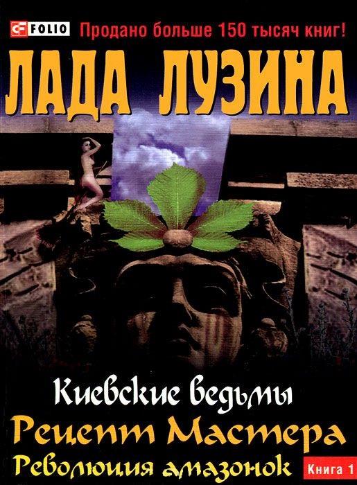 Купить Современная проза, Киевские ведьмы Рецепт Мастера.Революция амазонок Т1, Фолио