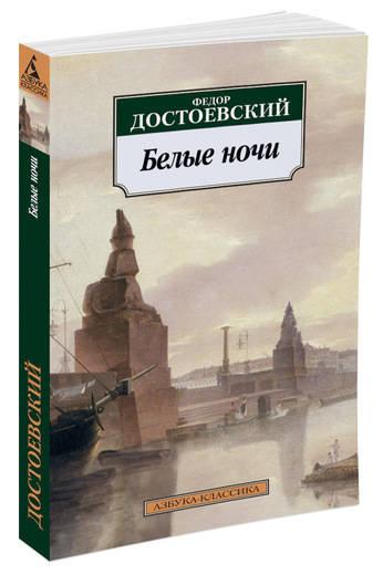 Купить Классическая проза, Белые ночи: повести. Достоевский Ф., Махаон
