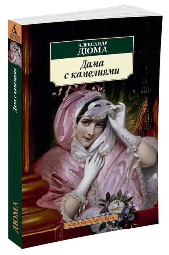 Купить Дама с камелиями (нов/обл.), Махаон