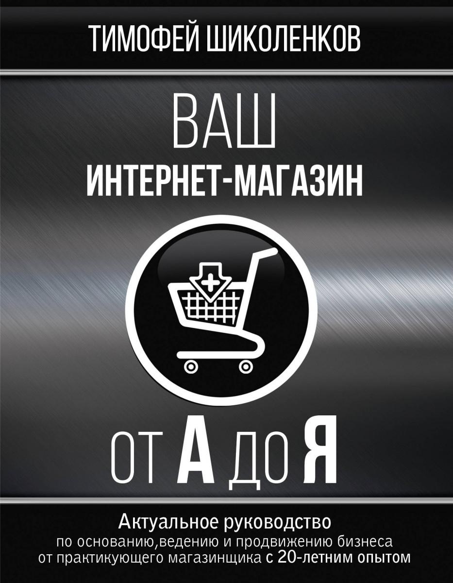 АСТ / Ваш интернет-магазин от А до Я
