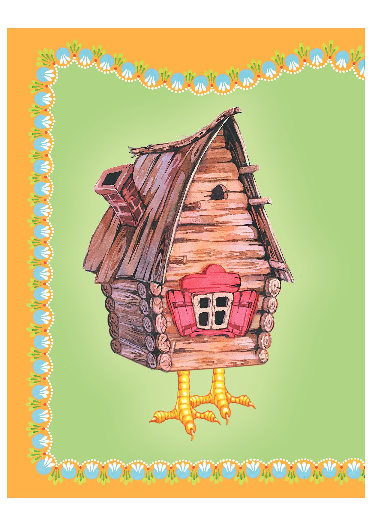 Картинки баба яга и избушка на курьих ножках рисунки, где весна открытки