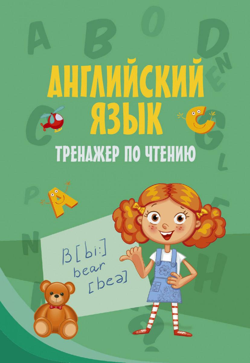 Купить Английский язык. Тренажер по чтению, АСТ