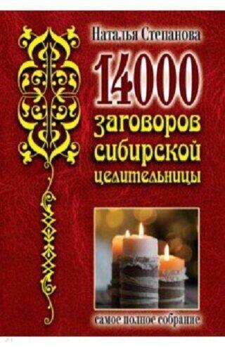 Купить Эзотерика, 14 000 заговоров сибирской целительницы, Рипол Классик