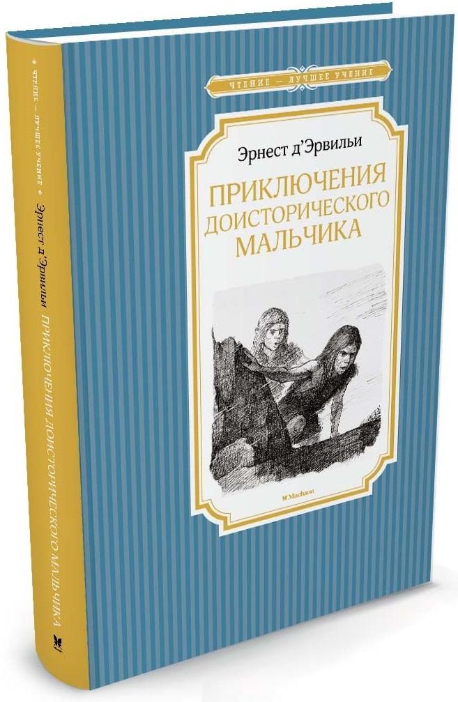 Купить Проза, Приключения доисторического мальчика, Махаон