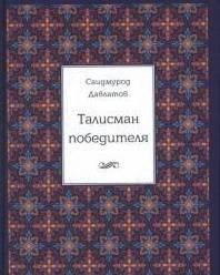Купить Книги по психологии, Талисман победителя, Альпина Паблишер