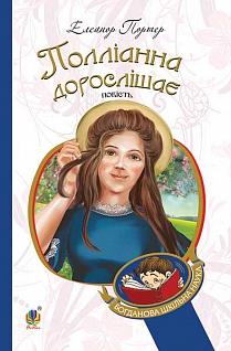 Купить Проза, Полліанна дорослішає : повість.(БШН)(М), Навчальна книга Богдан