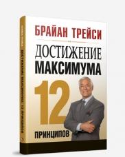 Купить Достижение максимума:12 принципов, Попурри