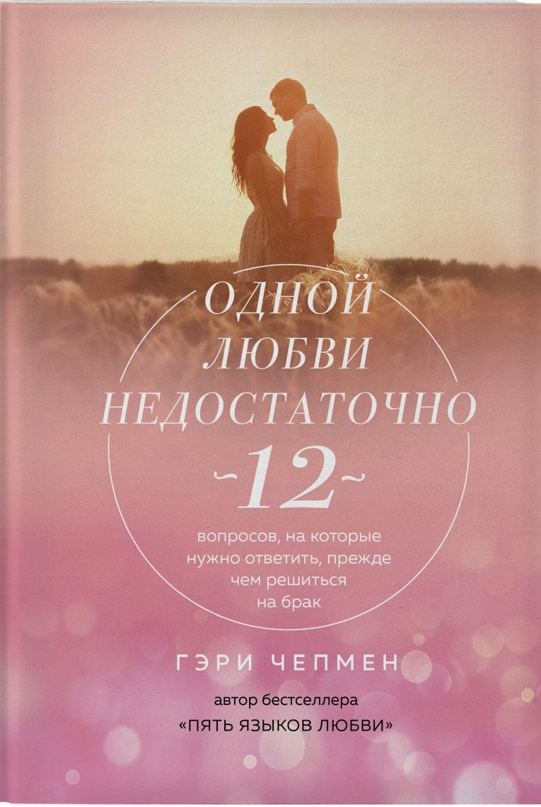 Купить Книги по психологии отношений, Одной любви недостаточно. 12 вопросов, на которые нужно ответить прежде чем решиться на брак, Форс
