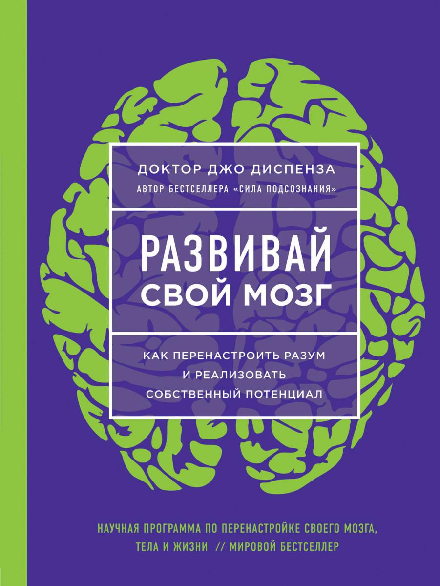 Купить Книги по психоанализу, Развивай свой мозг. Как перенастроить разум и реализовать собственный потенциал, Эксмо
