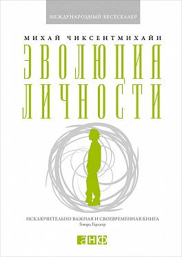 Купить Книги по психологии, Эволюция личности, Альпина Паблишер