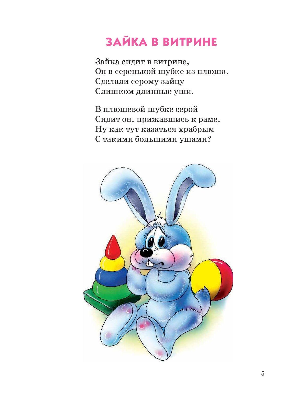 Стихи для детей с картинками распечатать
