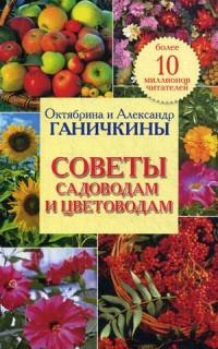 Купить Советы садоводам и цветоводам, Оникс