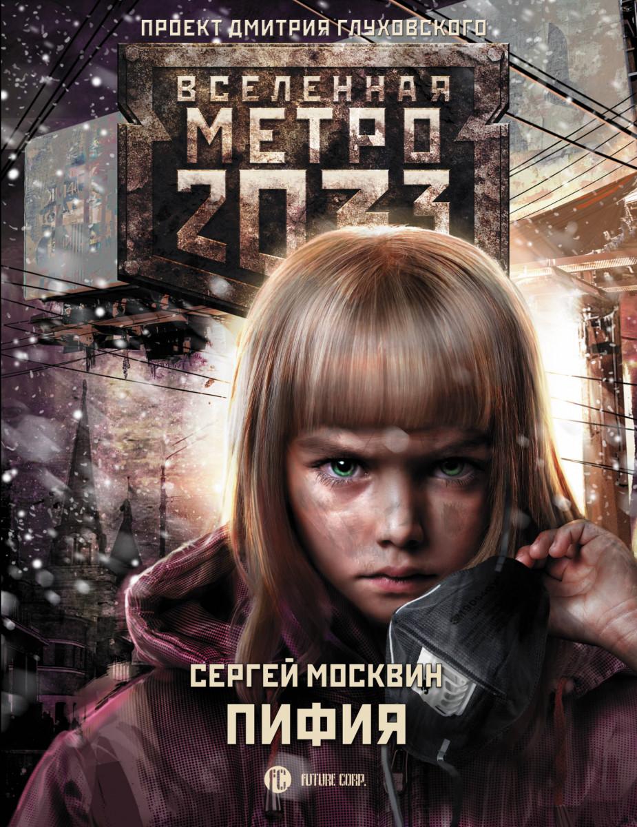 Купить Метро 2033: Пифия, АСТ