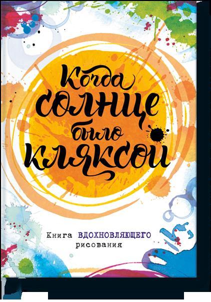 Купить Когда солнце было кляксой. Книга вдохновляющего рисования, Манн, Иванов и Фербер