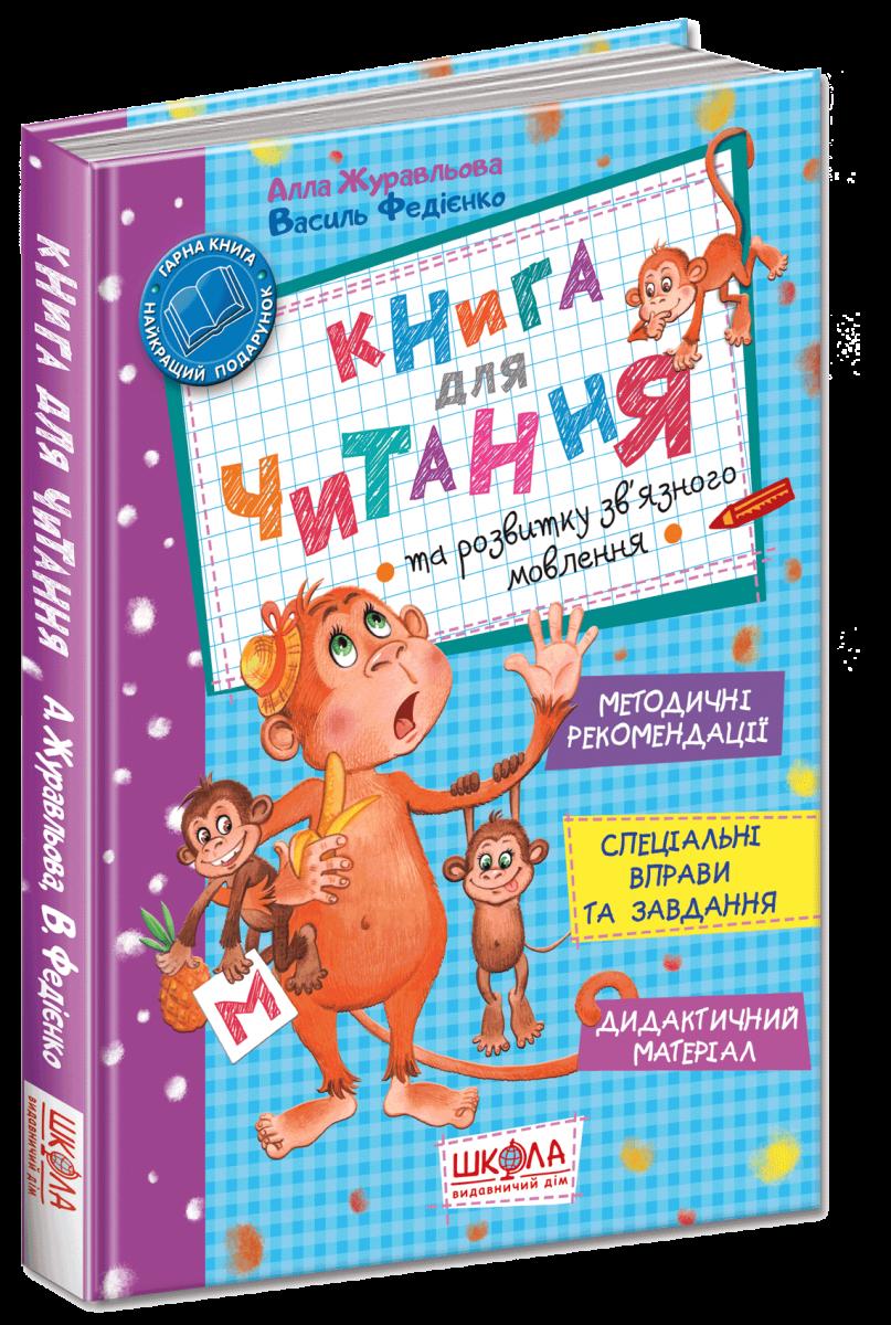 Купить Книга для читання та розвитку зв'язного мовлення, Издательский дом Школа