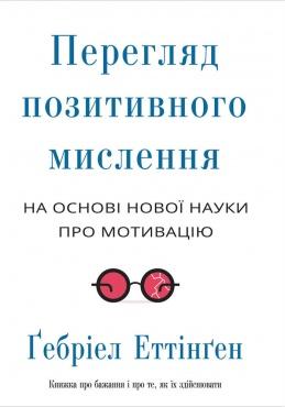 Купить Книги по психологии, Перегляд позитивного мислення, Наш Формат