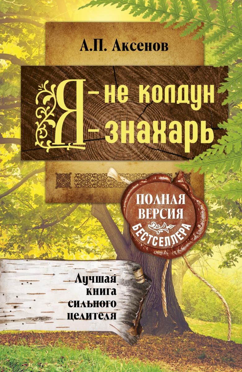 Купить книгу Я - не колдун, я - знахарь. Лучшая книга сильного ... 0a9dd28d024
