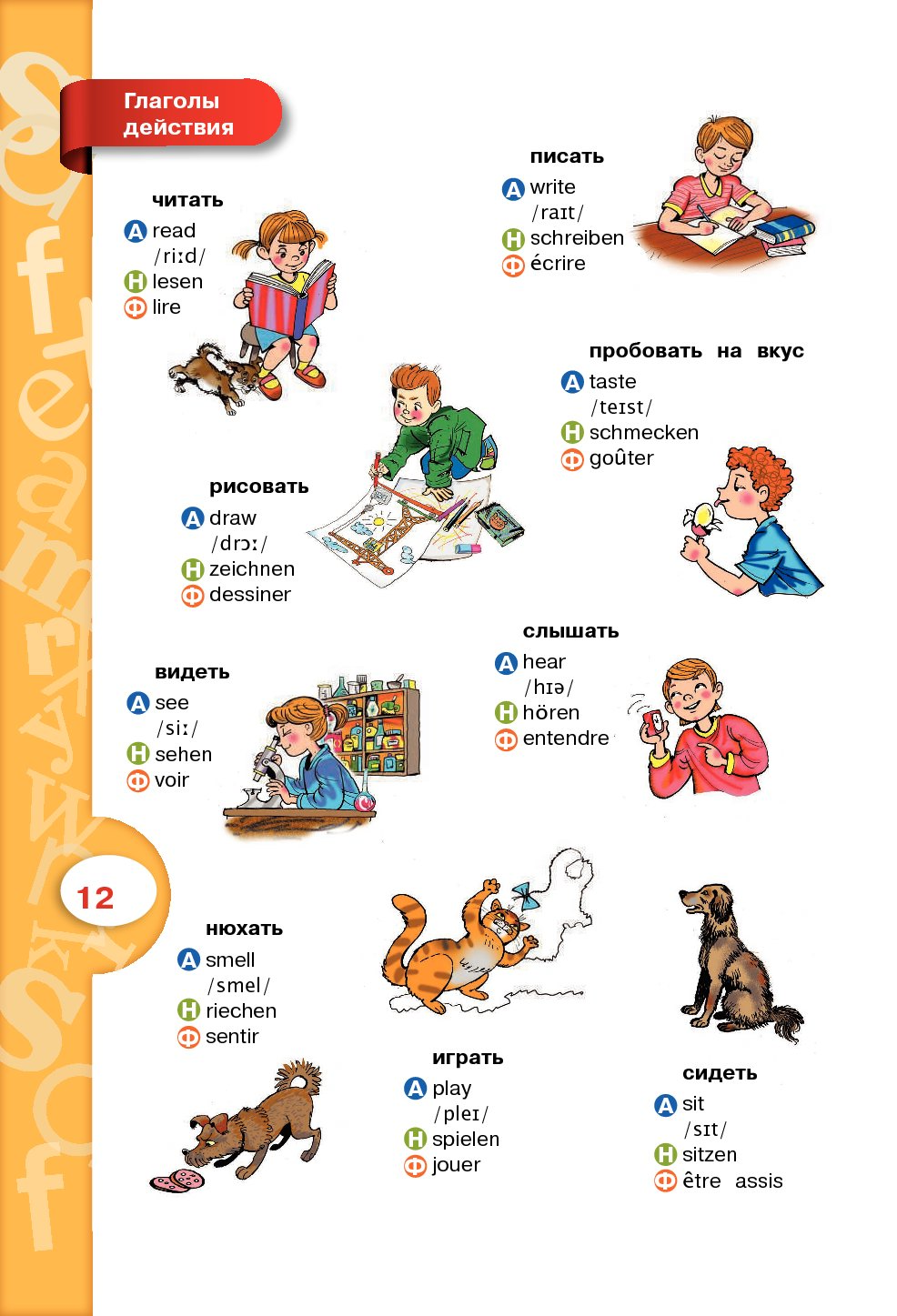 Читать немецкий с переводом на русский с иллюстрациями — 7