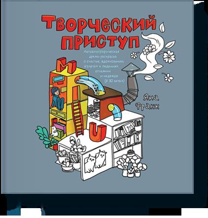 Купить Творческий приступ, Манн, Иванов и Фербер