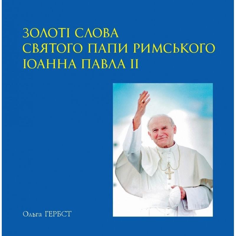 Купить Золоті слова Святого Папи Римського Іоанна Павла ІІ: книга афоризмів, Саммит-книга