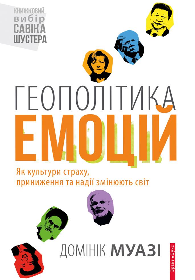 Купить Геополітика емоцій, Брайт Стар Паблишинг