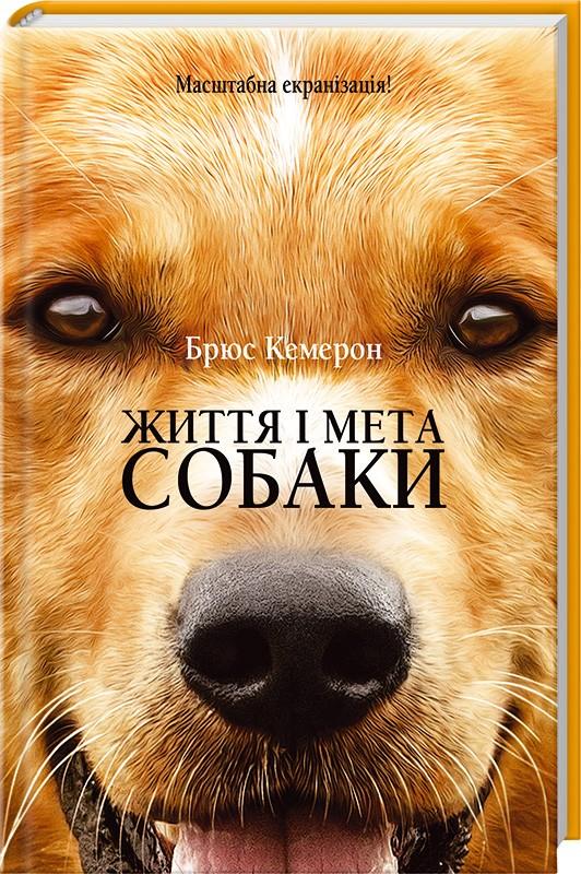 Купить Життя і мета собаки, Клуб Семейного Досуга