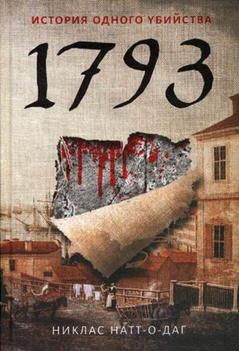 Купить Исторический роман, 1793. История одного убийства, Рипол Классик